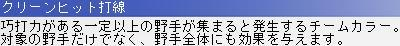 yakyutuku168.jpg