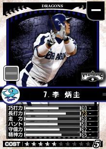 yakyutuku211.jpg