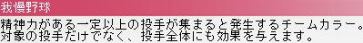yakyutuku218.jpg