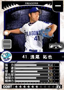 yakyutuku222.jpg