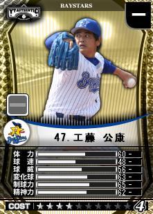 yakyutuku255.jpg